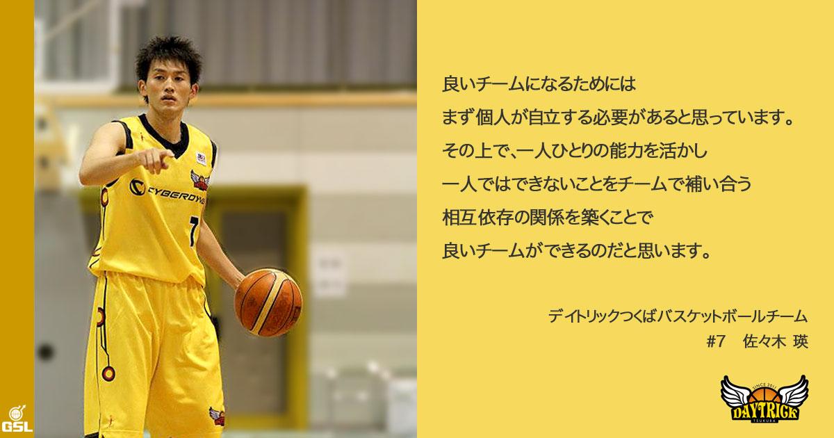 インタビュー:佐々木瑛(デイトリックつくば)