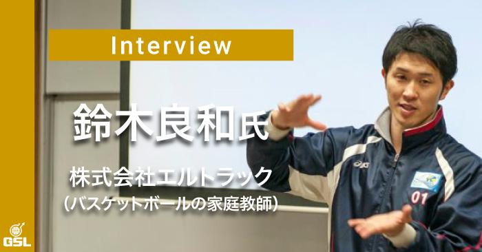 インタビュー:鈴木良和(株式会社ERUTRUC) 後編