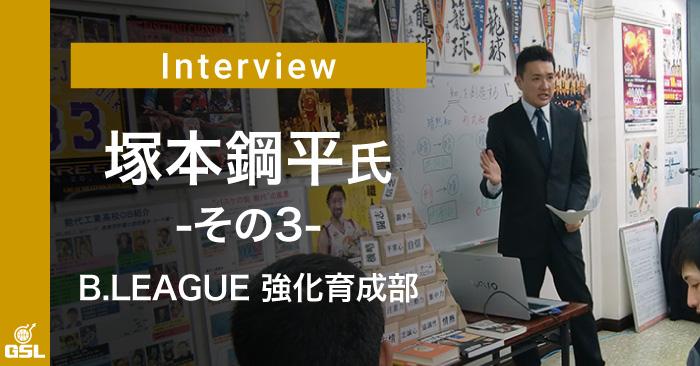 インタビュー:塚本鋼平(能代市バスケの街づくり推進委員会 副委員長) その3