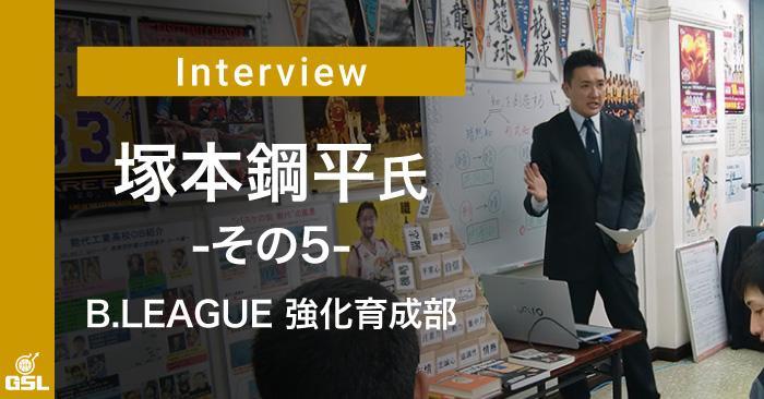 インタビュー:塚本鋼平(能代市バスケの街づくり推進委員会 副委員長) その5