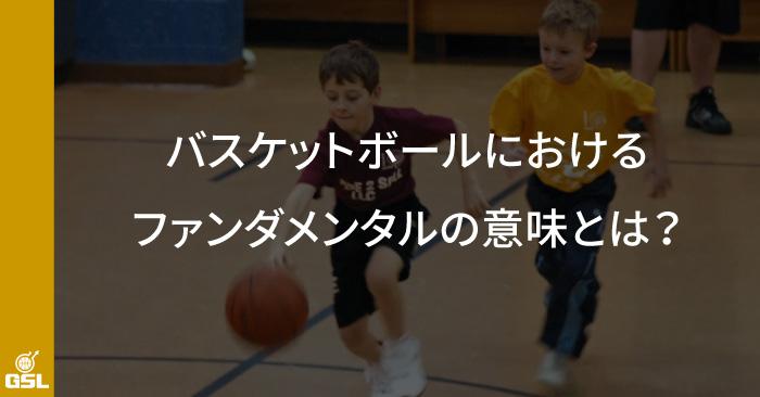 バスケットボールにおけるファンダメンタルの意味とは?