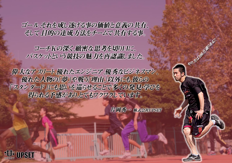 片岡秀一01
