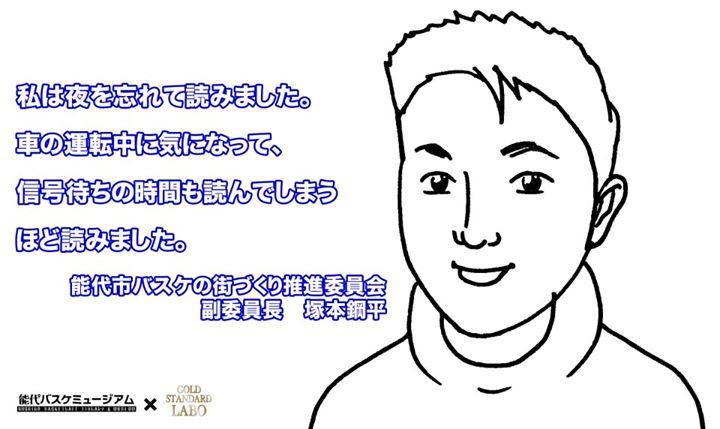 塚本鋼平01