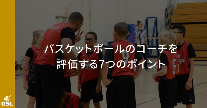 バスケットボール(スポーツ)のコーチを評価する7つのポイント