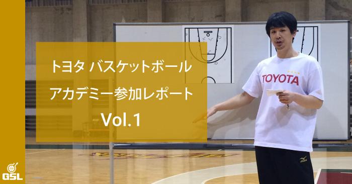 トヨタバスケットボールアカデミー参加レポート 第1弾