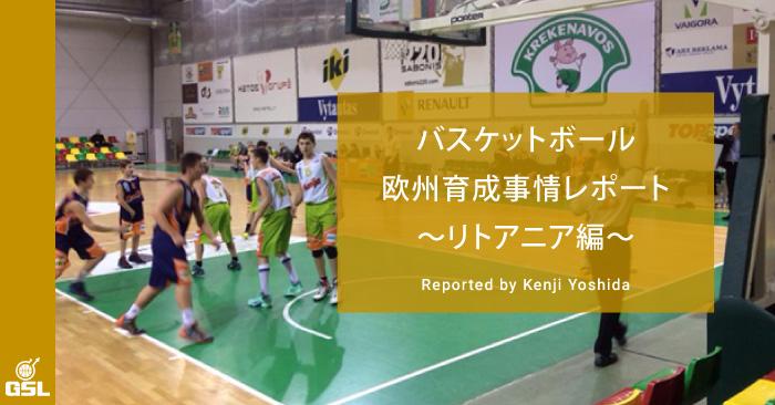 バスケットボール欧州育成事情レポート 〜リトアニア編〜