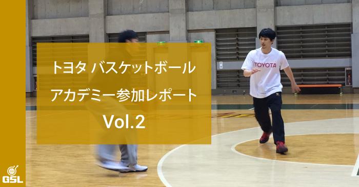 トヨタバスケットボールアカデミー参加レポート 第2弾