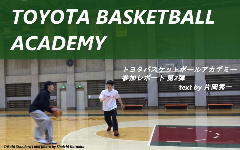 toyota-basketball-academy2