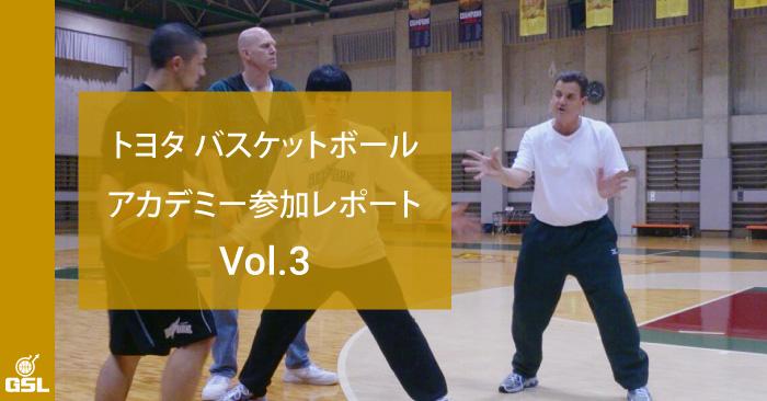 トヨタバスケットボールアカデミー参加レポート 第3弾