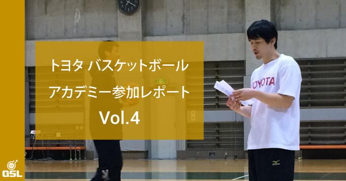 トヨタバスケットボールアカデミー参加レポート 第4弾