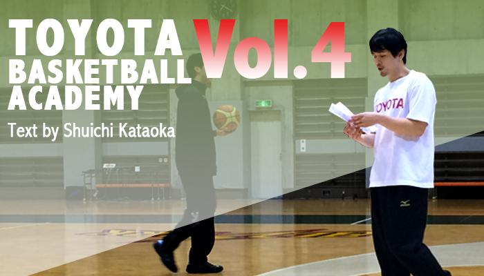 トヨタバスケットボールアカデミー参加レポート第4弾