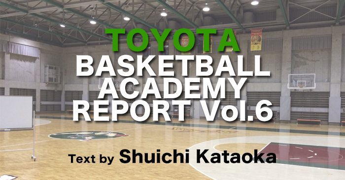 トヨタバスケットボールアカデミー