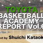 トヨタバスケットボールアカデミー参加レポート 第6弾