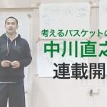考えるバスケットの会会長 中川直之氏、寄稿開始とイベント開催のお知らせ