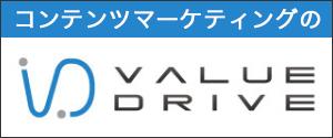 コンテンツマーケティングのバリュードライブ株式会社