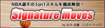 特集:シグネチャームーブ。岩井貞憲コーチの1on1解説