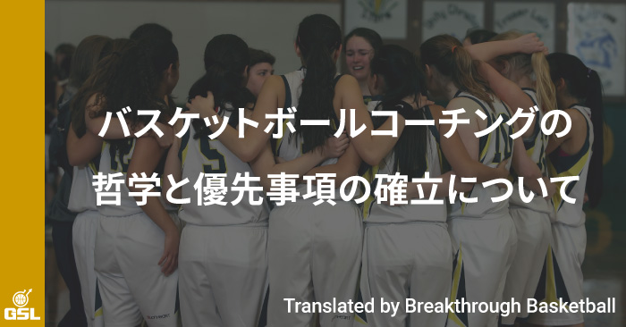 バスケットボールコーチングの哲学と優先事項の確立について