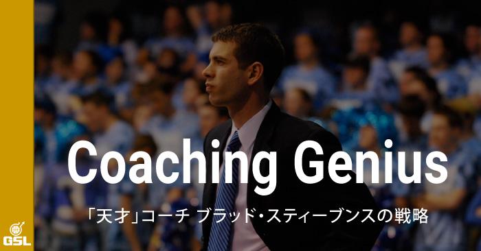 「ペース&スペース オフェンス」:「天才」コーチ ブラッド・スティーブンスの戦略