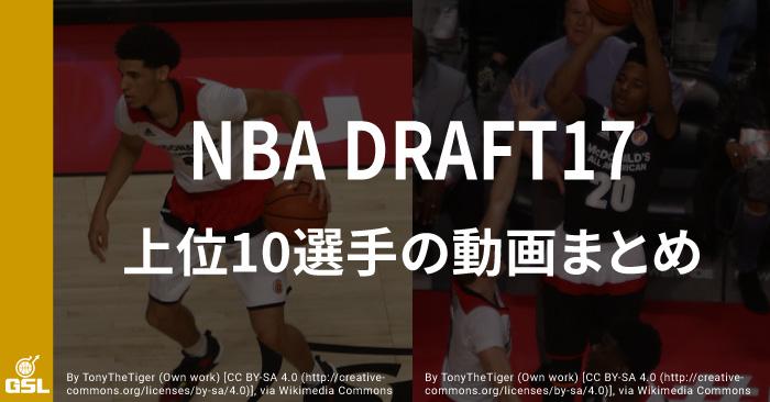 NBAドラフト2017 上位10選手の高校生時代のプレーまとめ