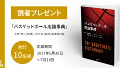 『バスケットボール用語事典』読者プレゼントのお知らせ