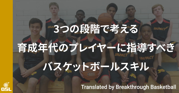 3つの段階で考える、育成年代のプレイヤーに指導すべきバスケットボールスキル