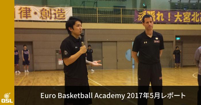 末広朋也氏も登壇。EBBAレポート -日本のU-19代表と世界との比較-