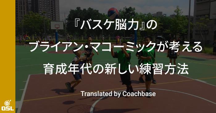 『バスケ脳力』のブライアン・マコーミックが考える育成年代の新しい練習方法