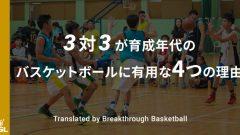 3対3が育成年代のバスケットボールに有用な4つの理由