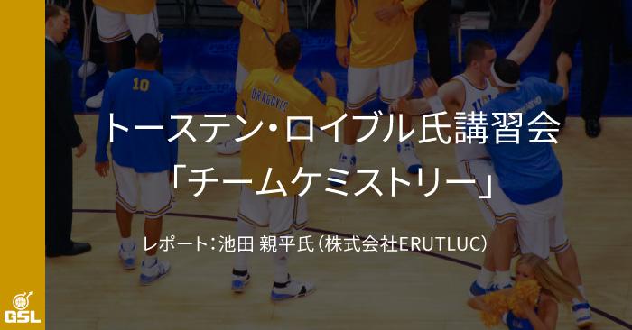 トーステン・ロイブル氏講習会「チームケミストリー」レポート:池田親平氏
