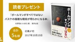 『ボールマンがすべてではない バスケの複雑な戦術が明らかになる本』読者プレゼントのお知らせ