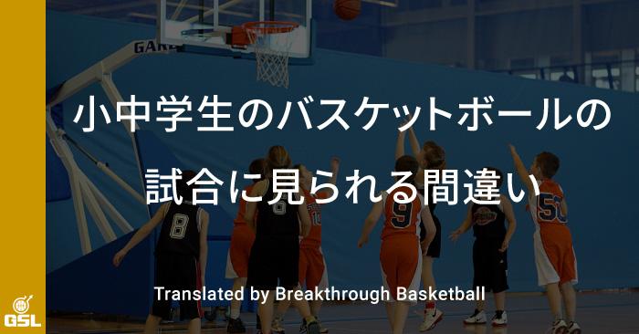 小中学生のバスケットボールの試合に見られる間違い