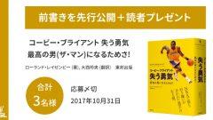 新刊『コービー・ブライアント 失う勇気』前書きを先行公開+読者プレゼントのお知らせ