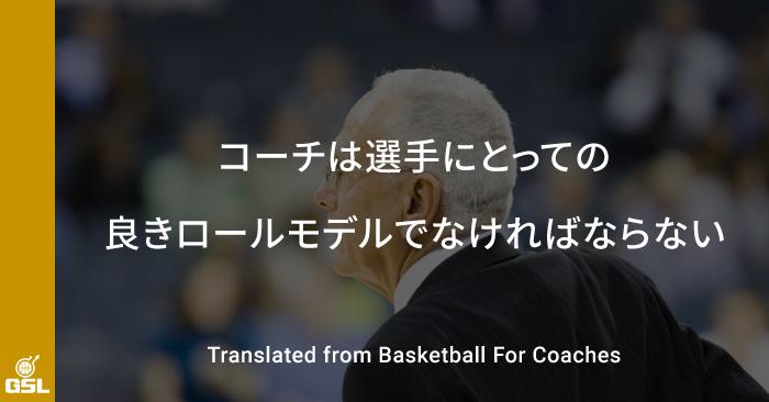 コーチは選手にとっての良きロールモデルでなければならない
