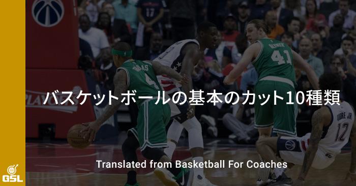 バスケットボールの基本のカット10種類
