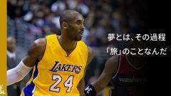 「夢とは、その過程、『旅』のことなんだ」Kobe Bryantからのメッセージ