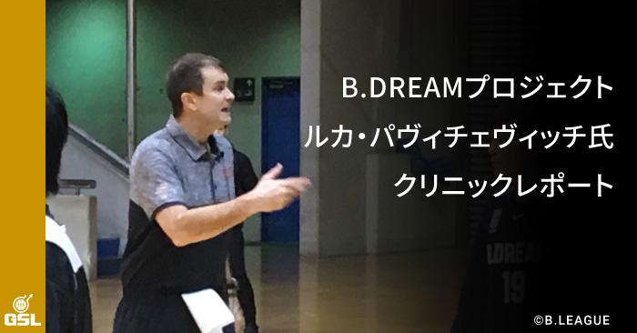 『良きコーチ、良きトレーナーを見つけなさい。一人で何かを成し遂げる事は難しいからだ。信頼できる専門家と共に仕事をしなさい』第1回B.DREAMプロジェクト、ルカ・パヴィチェヴィッチ氏によるクリニック
