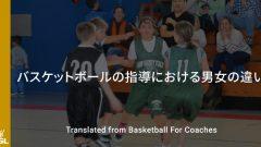 バスケットボールの指導における男女の違い