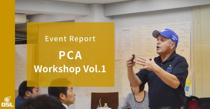 「勝つこと」と「良い人間になる」の両立(ダブル・ゴール・コーチング)を目指す 、Positive Coaching Alliance(PCA)の哲学