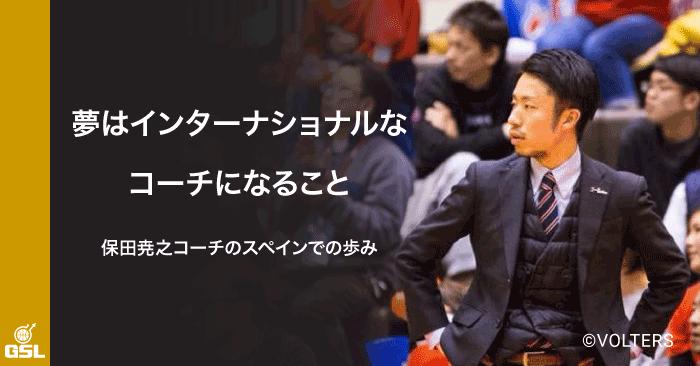 2006年世界選手権での衝撃、夢はインターナショナルなコーチになること。 保田尭之コーチのスペインでの歩み<1>