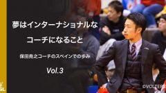 2006年世界選手権での衝撃、夢はインターナショナルなコーチになること。 保田尭之コーチのスペインでの歩み<3>