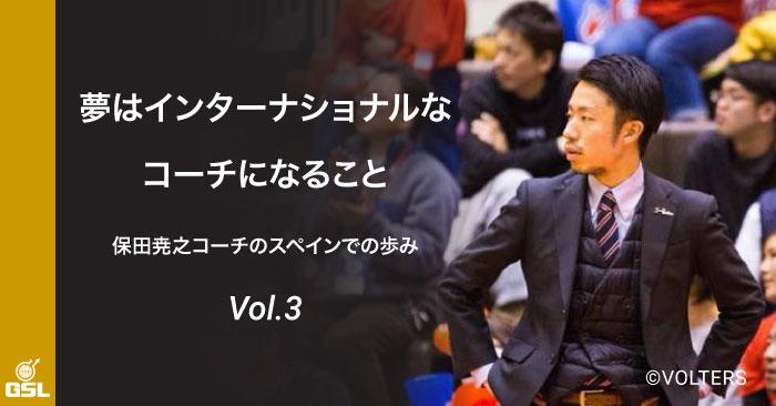 2006年世界選手権での衝撃、夢はインターナショナルなコーチになること。保田尭之コーチのスペインでの歩み<3>
