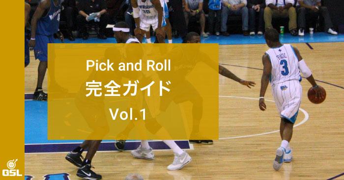 ピック&ロール(Pick and Roll)完全ガイド Vol.1
