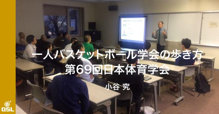 一人バスケットボール学会の歩き方:第69回日本体育学会」小谷究