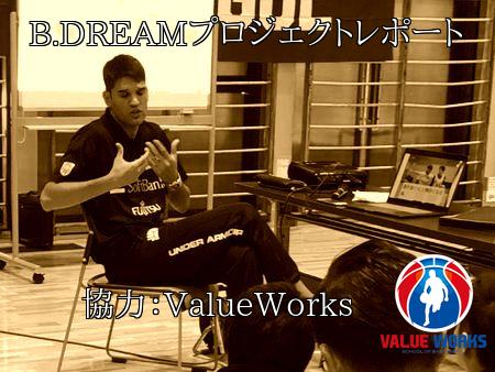 「HCが十分に能力を発揮できるようにサポートする事が重要」B.DREAMプロジェクトにてHermanJulianMandole氏が伝えた哲学(制作協力:ValueWorks)